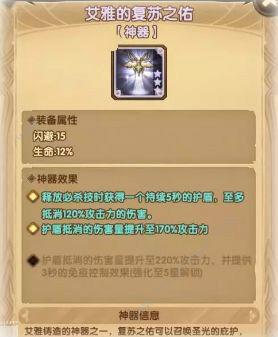 剑与远征艾雅系列神器什么英雄使用合适?艾雅系列神器英雄搭配推荐
