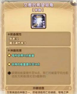 《剑与远征》艾雅神器英雄搭配推荐