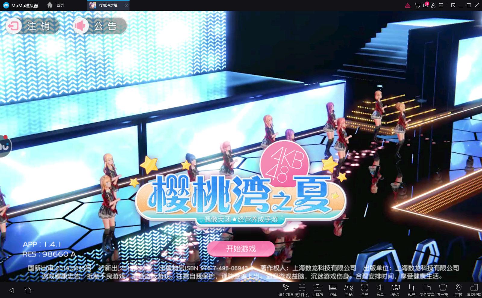 《樱桃湾之夏》公测开启 MuMu模拟器带你与AKB48大屏互动