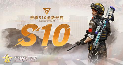 赛季S10即将开启 战斗优化抢先揭秘