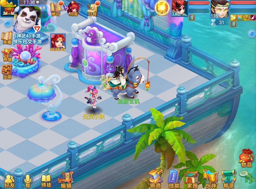 呼朋引伴去捉妖 《神武4》手游家园小妖带来社交新玩法