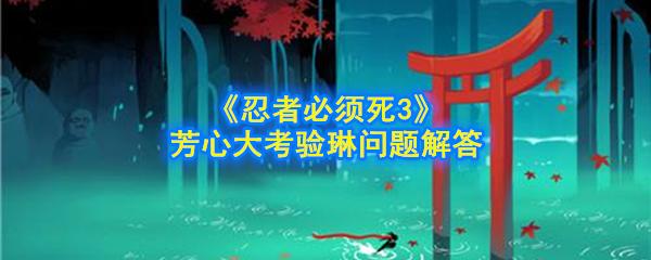 《忍者必须死3》芳心大考验战争结束后的愿望解答