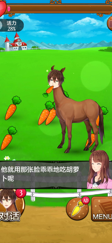 日常安利《马之王子殿下》这王子应该属于神奇动物科