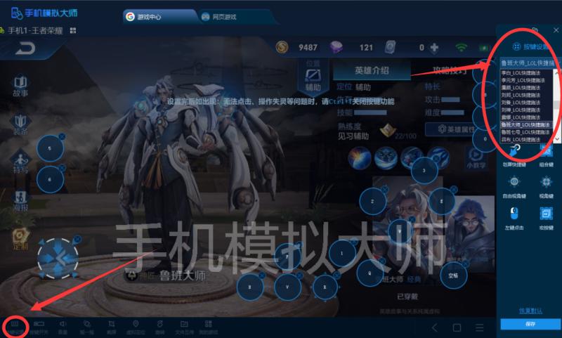 王者模拟战过渡期英雄组合推荐及手机模拟大师电脑运行攻略