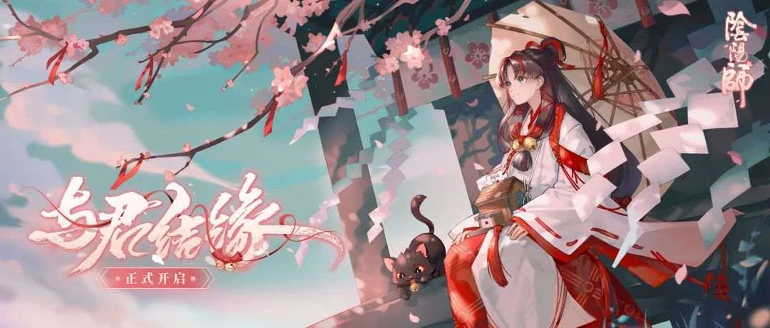 缘结春樱盛放时《阴阳师》全新活动玩法上线!