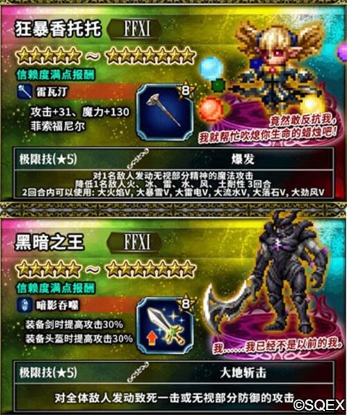 黑暗之王x狂暴香托托卡池解锁 在FFBE中进行神殿冒险