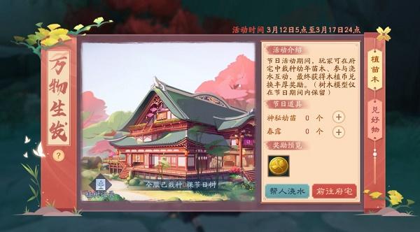 《新笑傲江湖》甘霖作用介绍