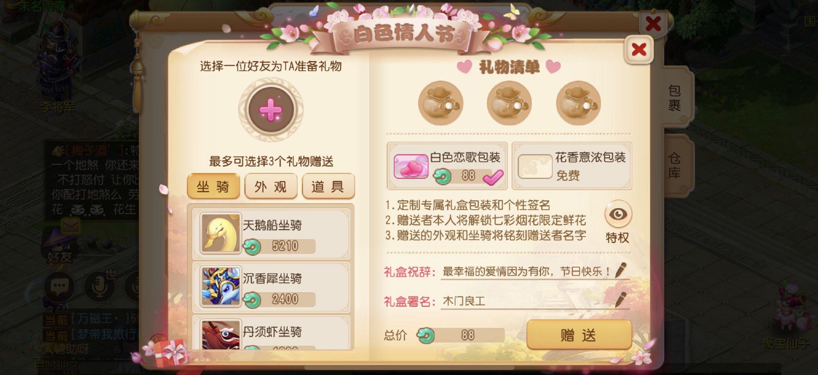相濡三界,《梦幻西游》手游白色情人节浪漫开启!