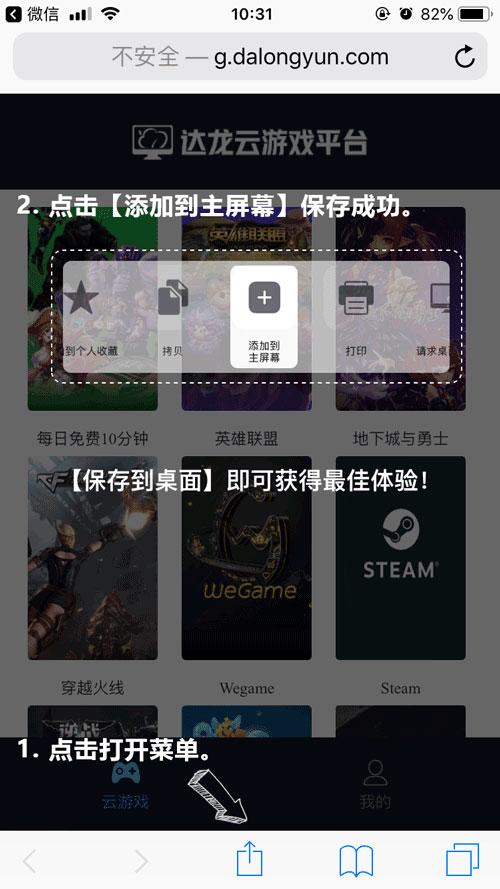 简单游戏,轻装上阵!达龙云游戏IOS网页版发布