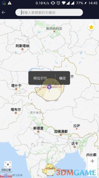 《王者荣耀》修改广东战区教程