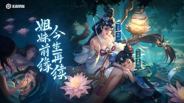 《王者荣耀》小乔-青蛇皮肤背景故事