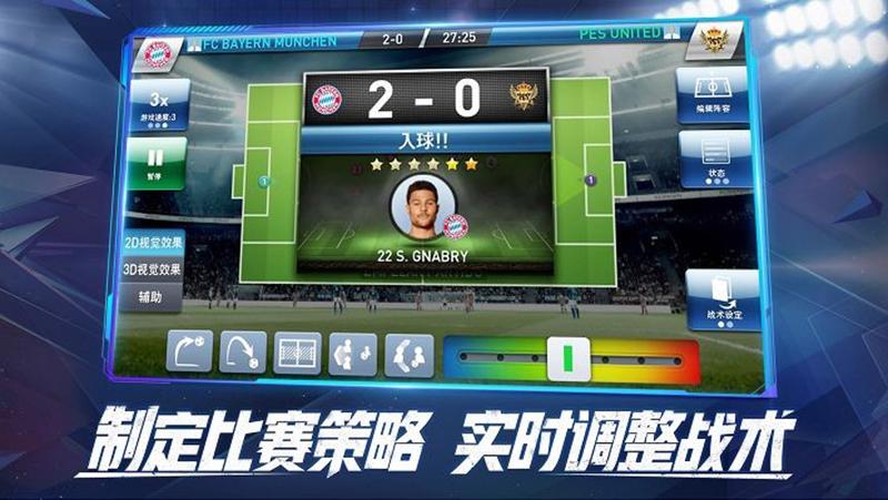 fm足球经理手机版本 fm2021移动版汉化教程