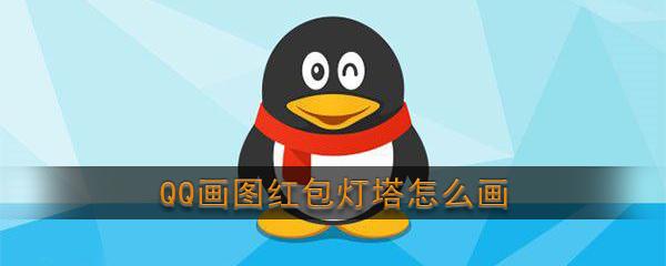 《QQ》画图红包灯塔简笔画