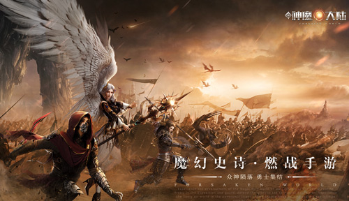 《新神魔大陆》今日首测,南征北战携主题曲等你燃战