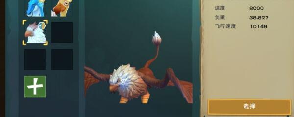 《创造与魔法》狮鹫位置介绍