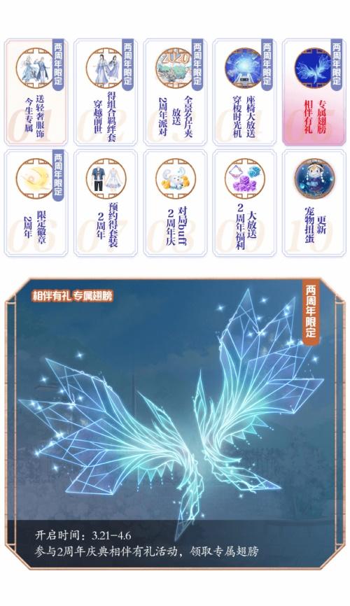 《QQ炫舞手游》二周年庆典音舞玩法升级!穿越时空开启古风情缘图片4