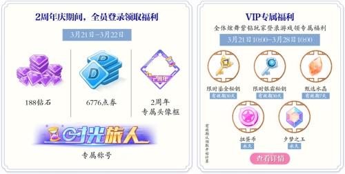 《QQ炫舞手游》二周年庆典音舞玩法升级!穿越时空开启古风情缘图片5