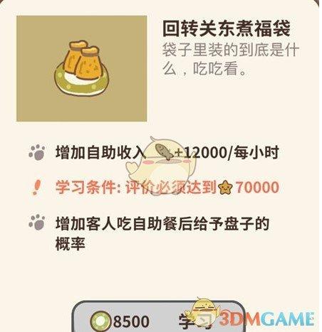 《动物餐厅》回转关东煮福袋解锁方法介绍