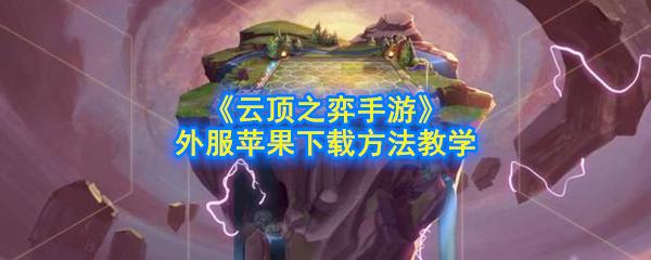 《云顶之弈手游》外服苹果下载注册方法详细教学