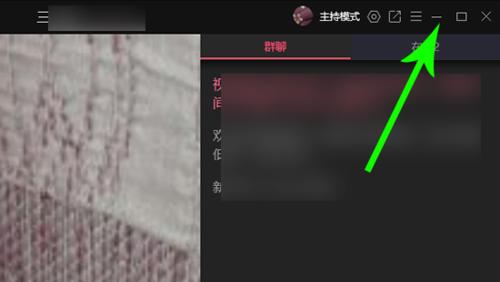 《QQ》群课堂直播间小窗口设置教程