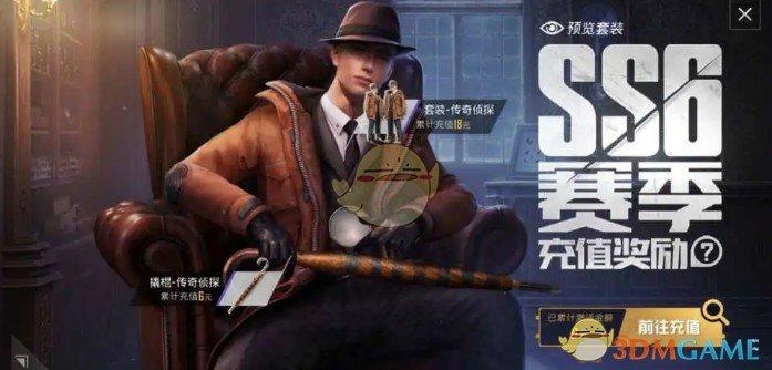 《和平精英》撬棍传奇侦探皮肤获得攻略