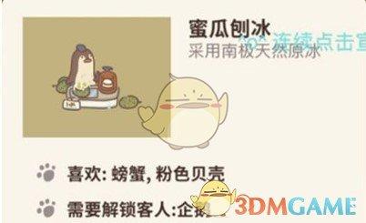 《动物餐厅》蜜瓜刨冰解锁方法介绍