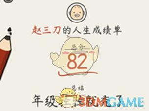 《人生模拟器:中国式人生》赚钱方法介绍
