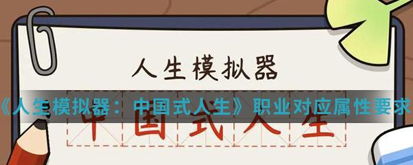 《人生模拟器:中国式人生》职业对应属性要求介绍