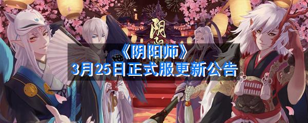 《阴阳师》3月25日正式服更新公告