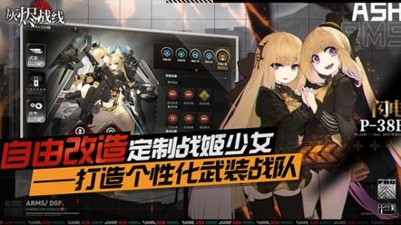 B站独家代理军武拟人战略手游《灰烬战线》预约开启!吹响末世反攻号角!
