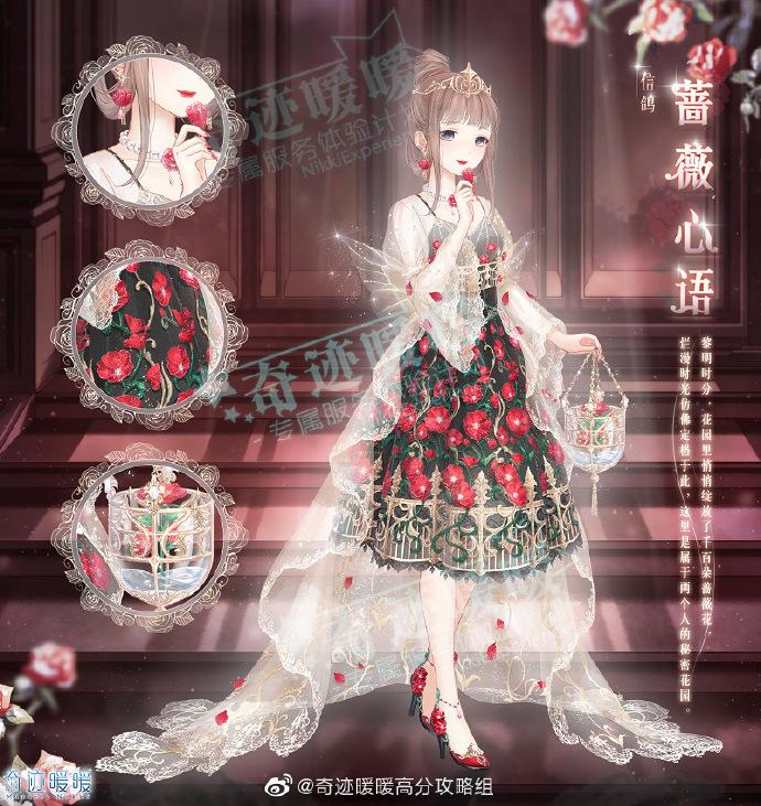 《奇迹暖暖》蔷薇心语套装获得方法介绍