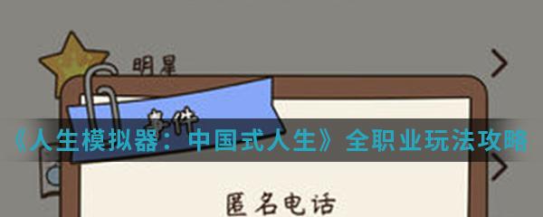 《人生模拟器:中国式人生》全职业玩法攻略