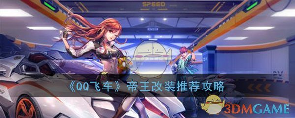 《QQ飞车》手游帝王改装推荐攻略