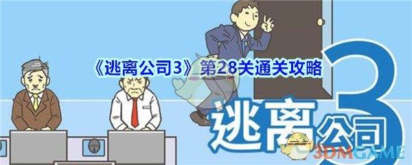 《逃离公司3》第28关通关攻略