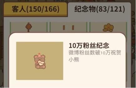 《动物餐厅》10万粉丝纪念礼包兑换码