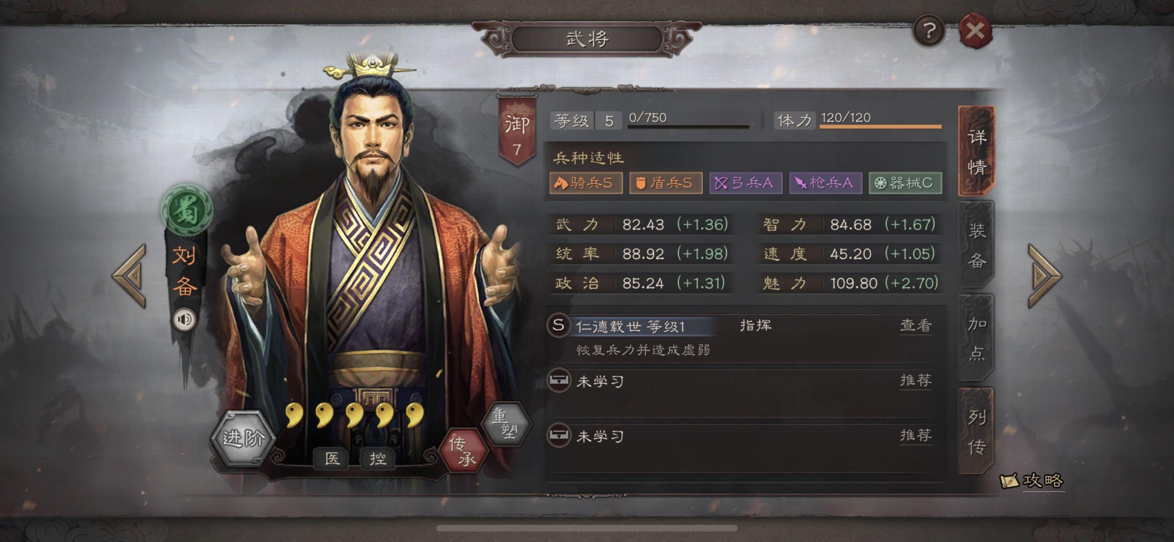 刘备发起夷陵之战是为了替谁报仇