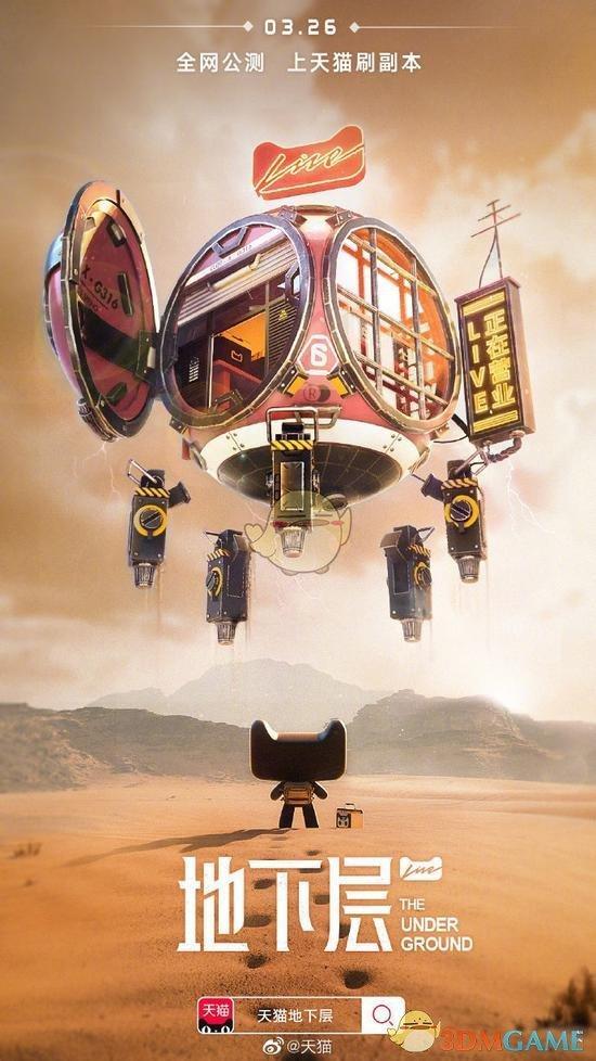 《天猫》地下层游戏介绍