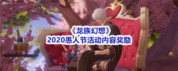《龙族幻想》2020愚人节活动内容奖励