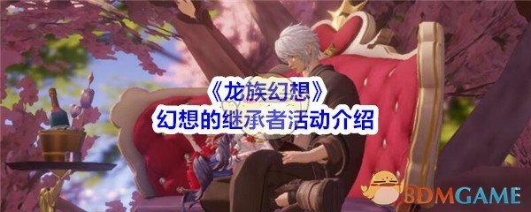 《龙族幻想》幻想的继承者活动介绍
