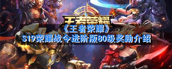 《王者荣耀》S19荣耀战令进阶版80级奖励介绍