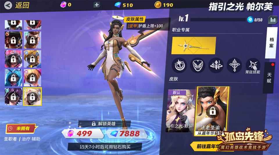新英雄指引之光降临《孤岛先锋》 不老女神开启战术新局