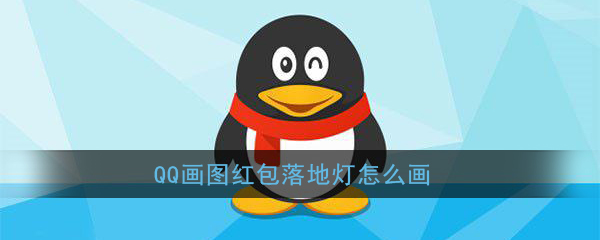 《QQ》画图红包落地灯简笔画