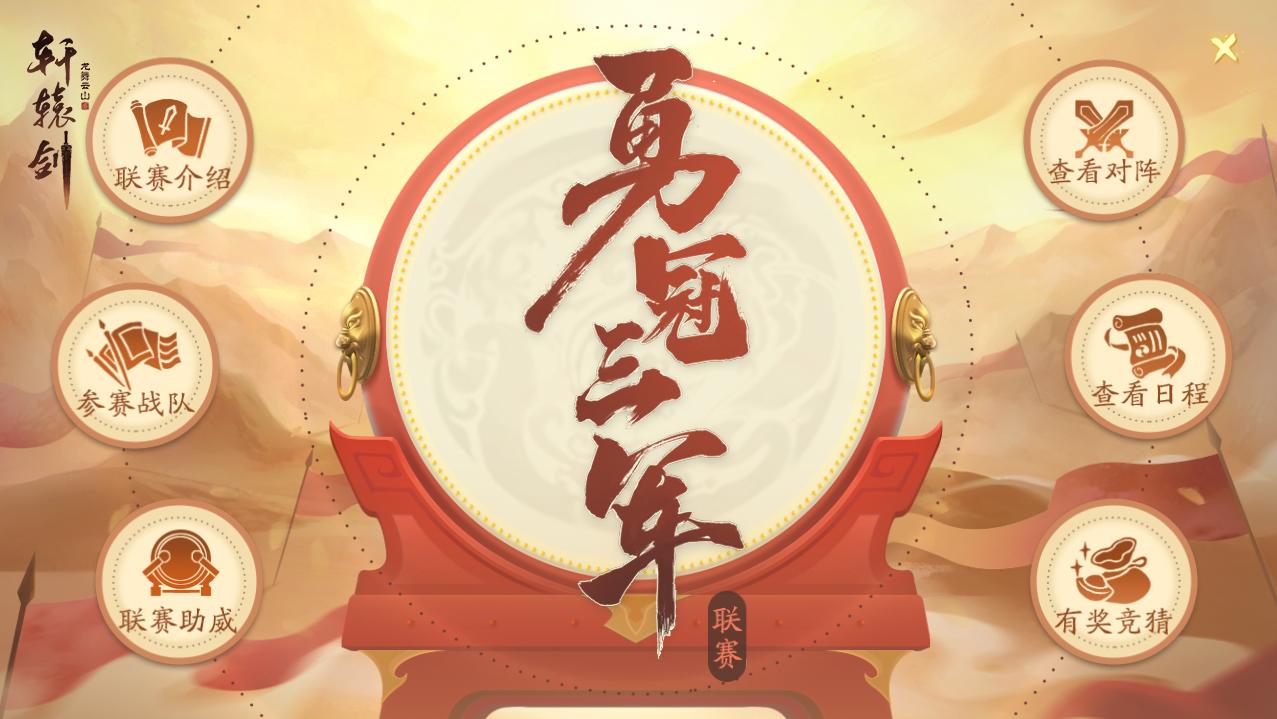 协力同心,《轩辕剑龙舞云山》跨服帮战豪情交锋