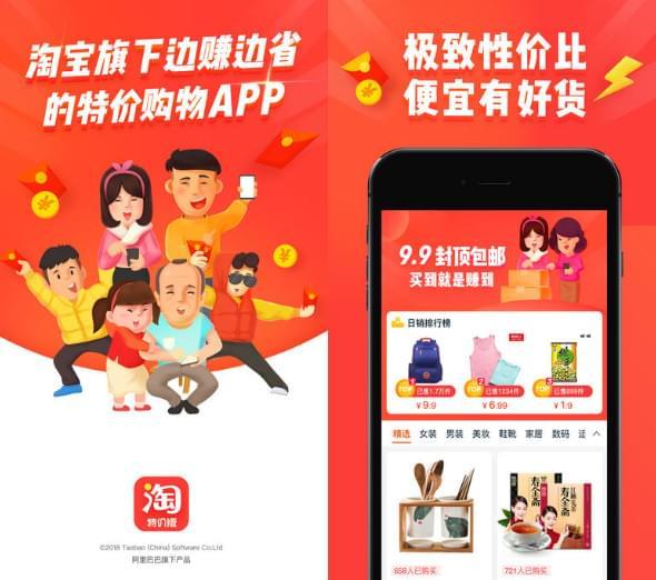 《淘宝特价版》app官方下载地址