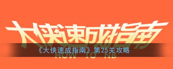 《大侠速成指南》第25关图文攻略
