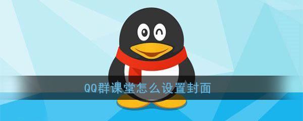 《QQ》群课堂直播封面设置教程