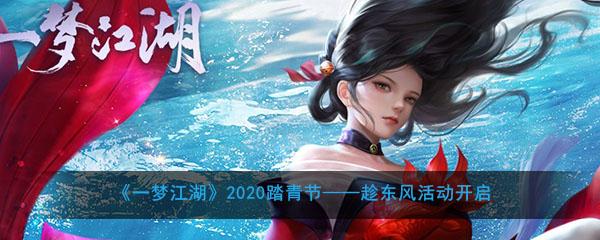 《一梦江湖》2020踏青节——趁东风活动开启