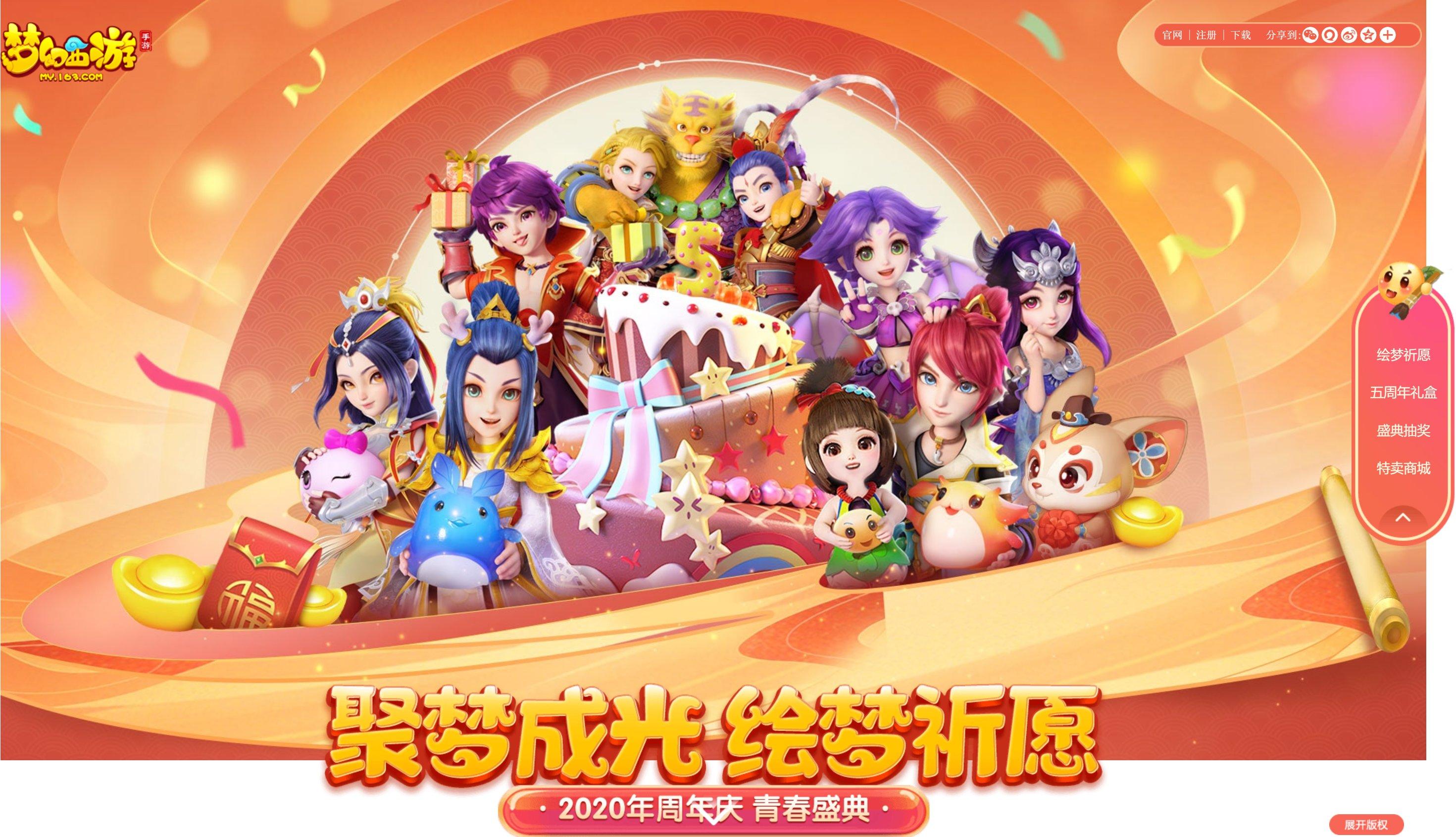 聚梦成光,《梦幻西游》手游周年庆典明日开启