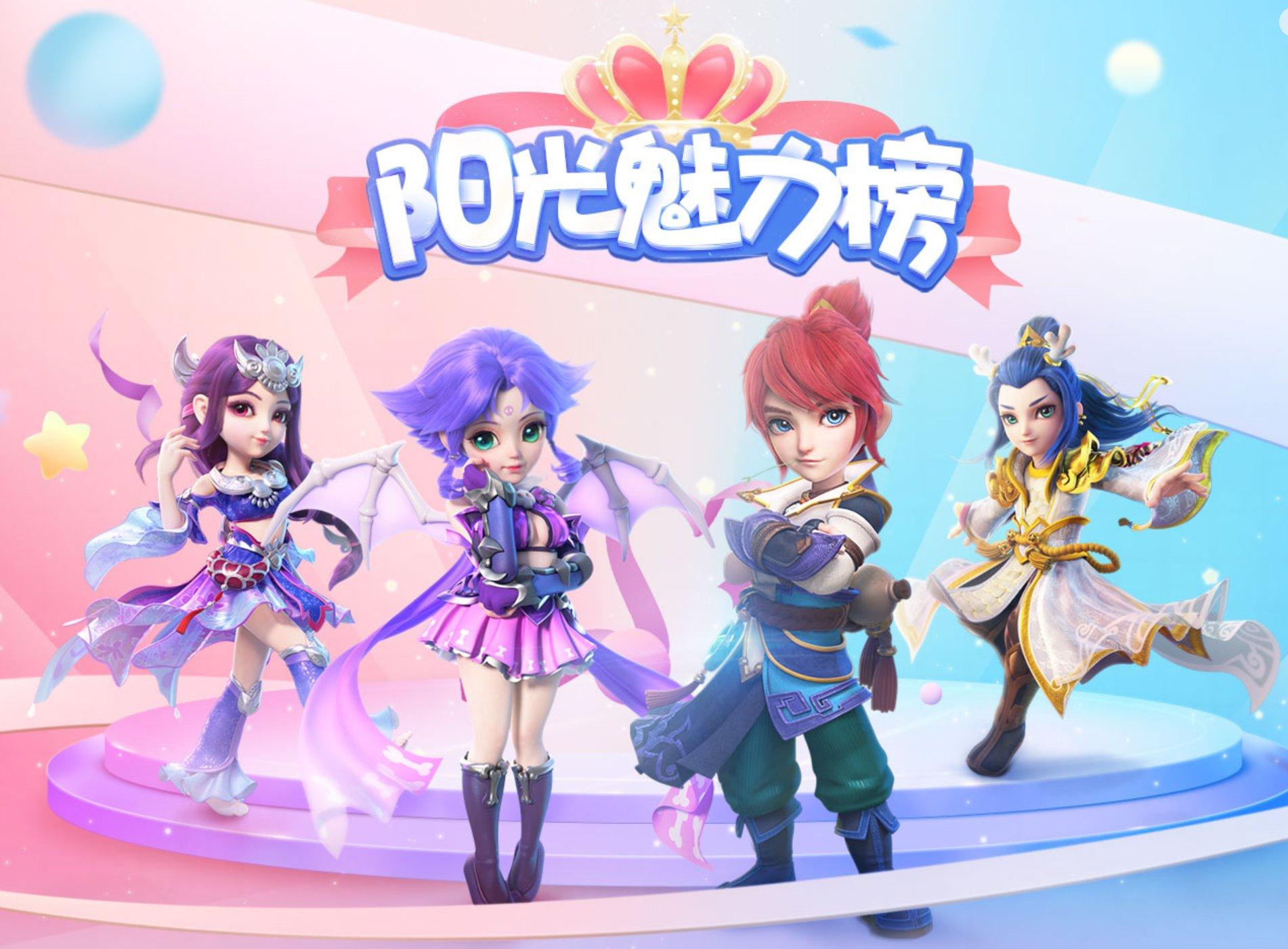 星光闪耀,《梦幻西游》手游2020阳光魅力榜燃情开赛!