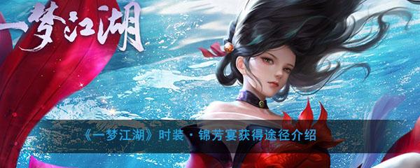 《一梦江湖》时装·锦芳宴获得途径介绍